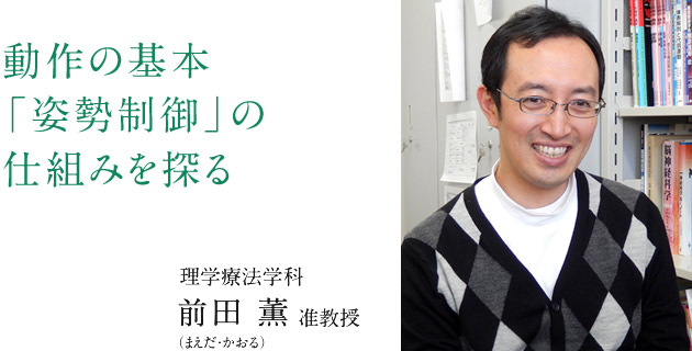 理学療法学科:前田 薫准教授|...